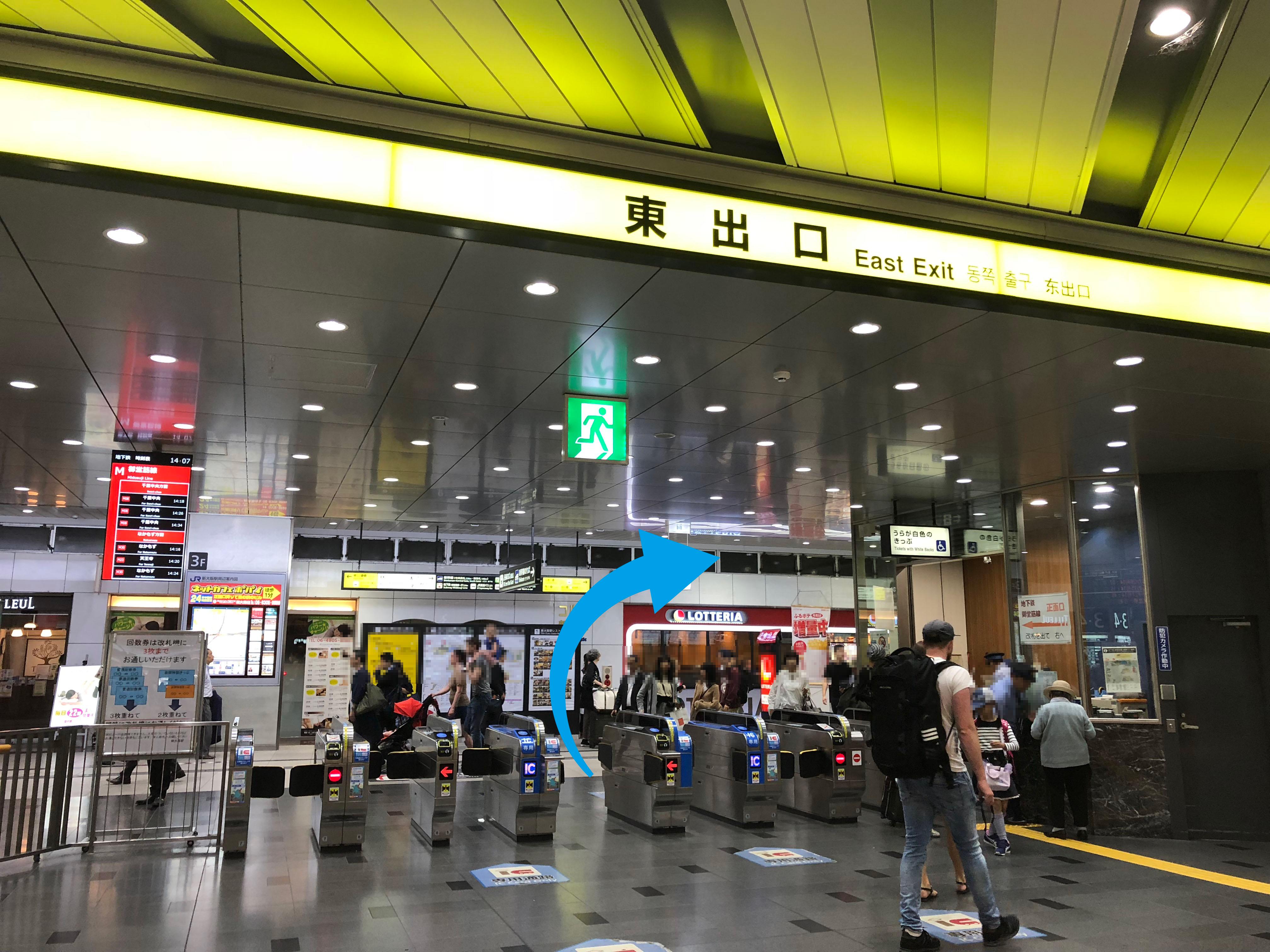 新大阪駅東出口