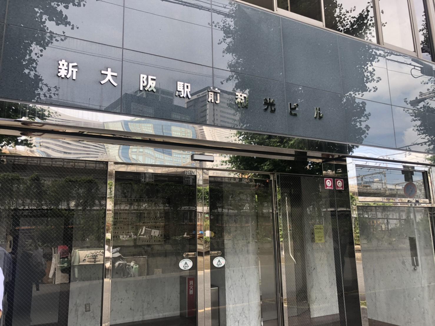 新大阪駅前和光ビル