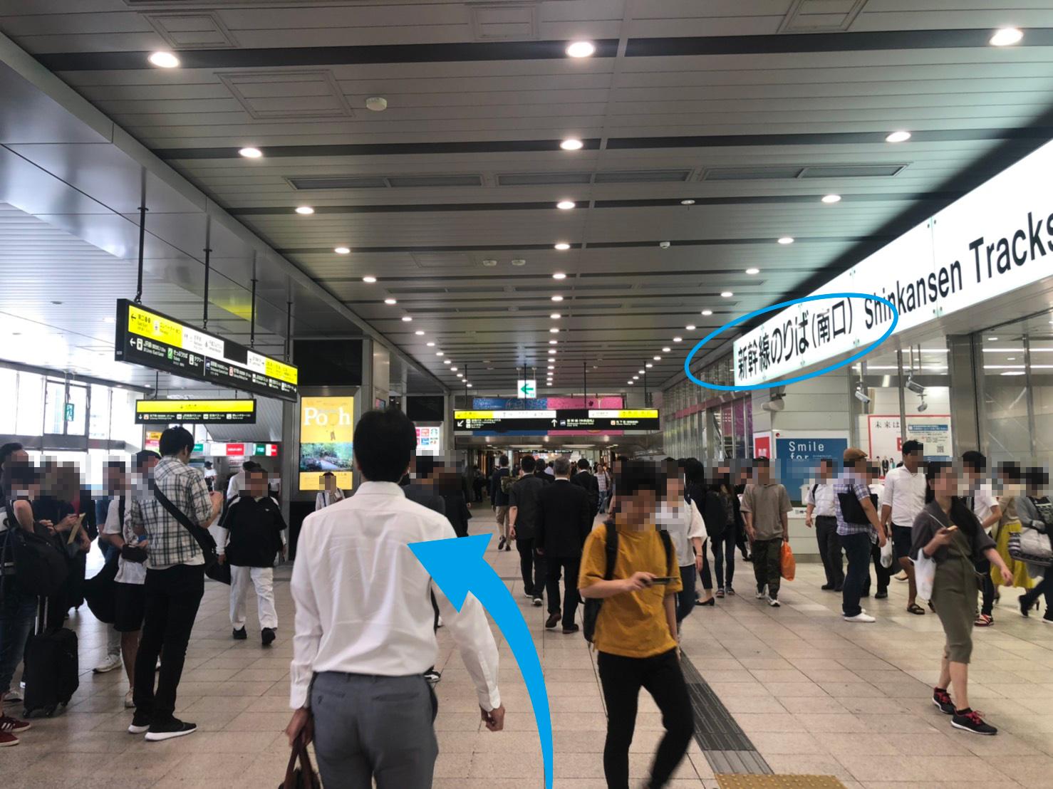 新幹線南口
