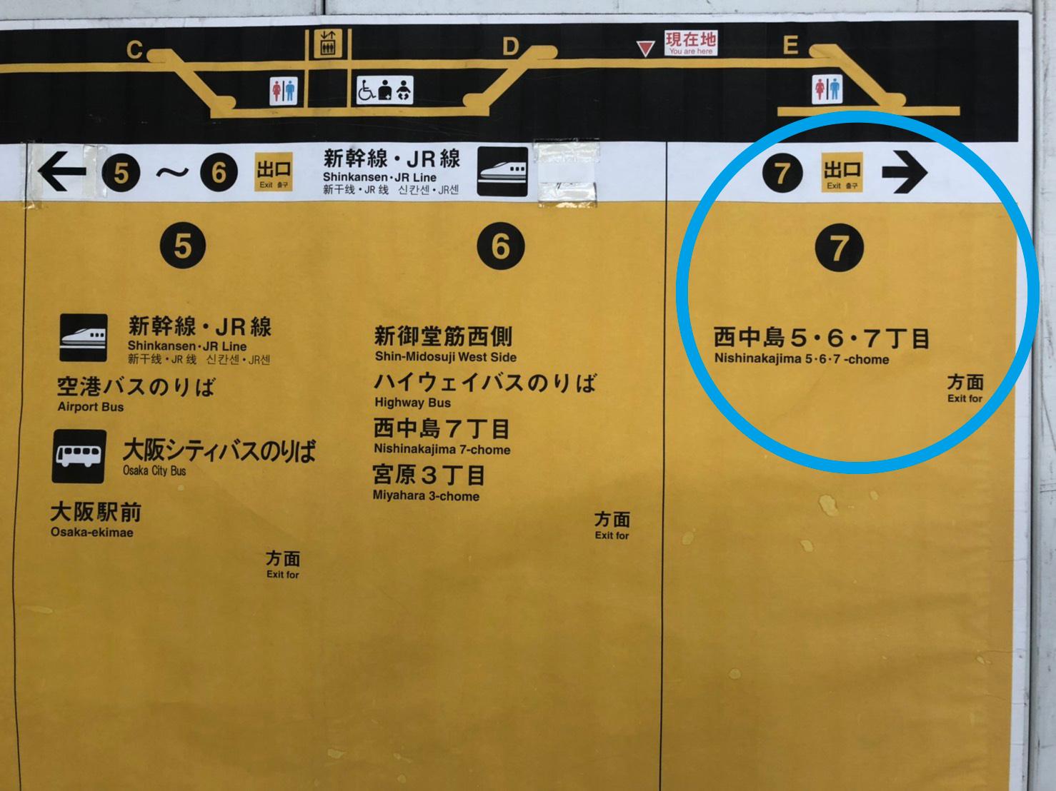 大阪メトロ新大阪駅ホーム案内板