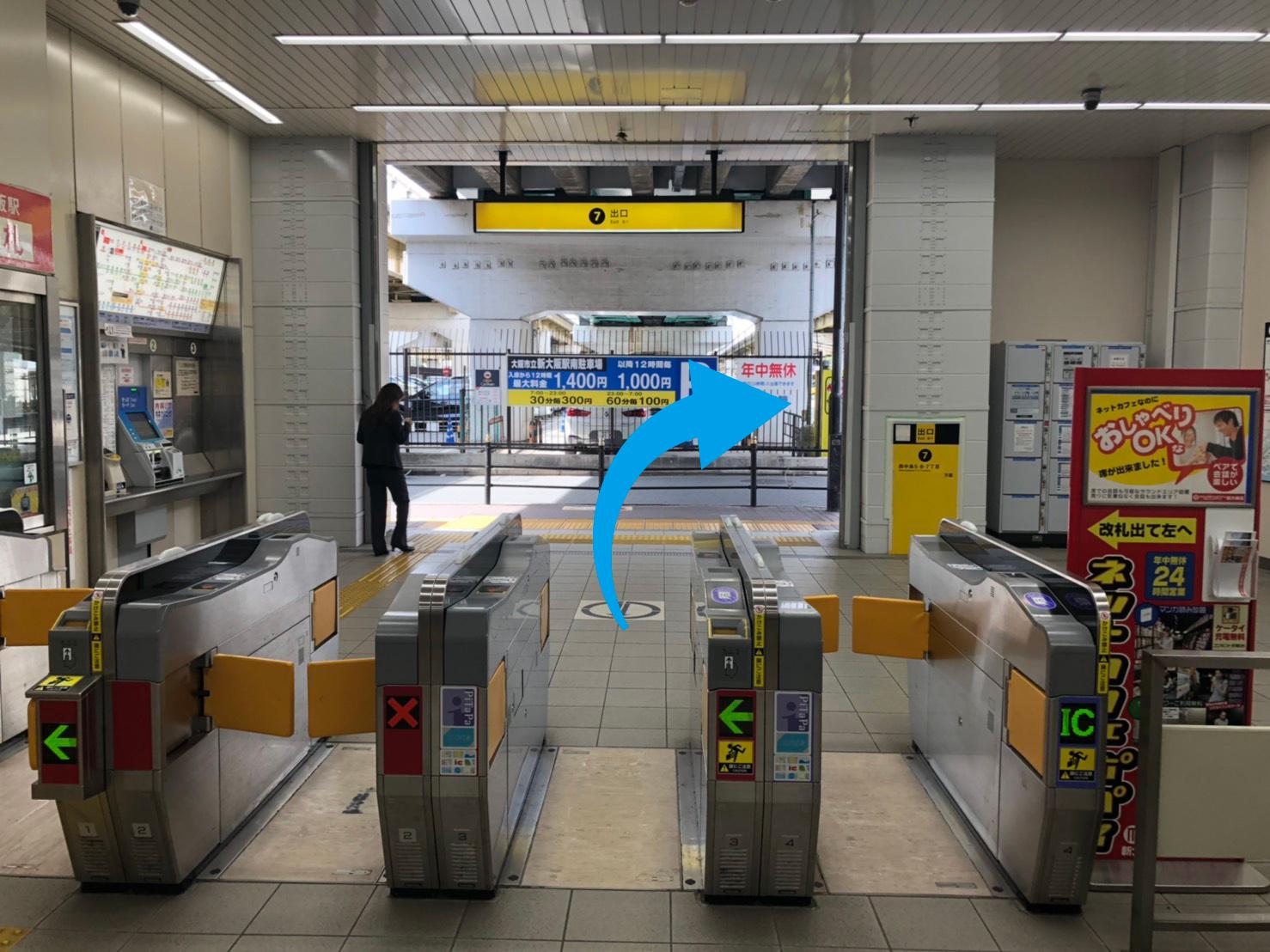 大阪メトロ新大阪駅南口改札