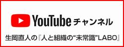 """生岡直人の『人と組織の""""未常識""""LABO』"""